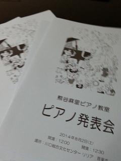 2014-08-01 09.44.48.jpg