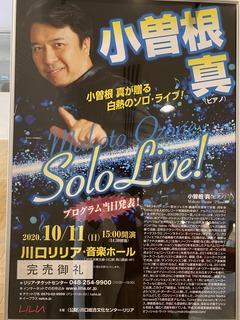 小曽根さんのライブ6FD423C0-63F6-4FA2-BF4E-4CD567A5F5DF.jpg