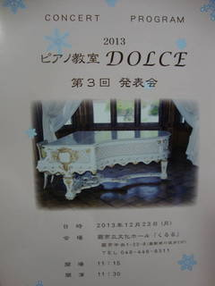 発表会プログラム.JPG